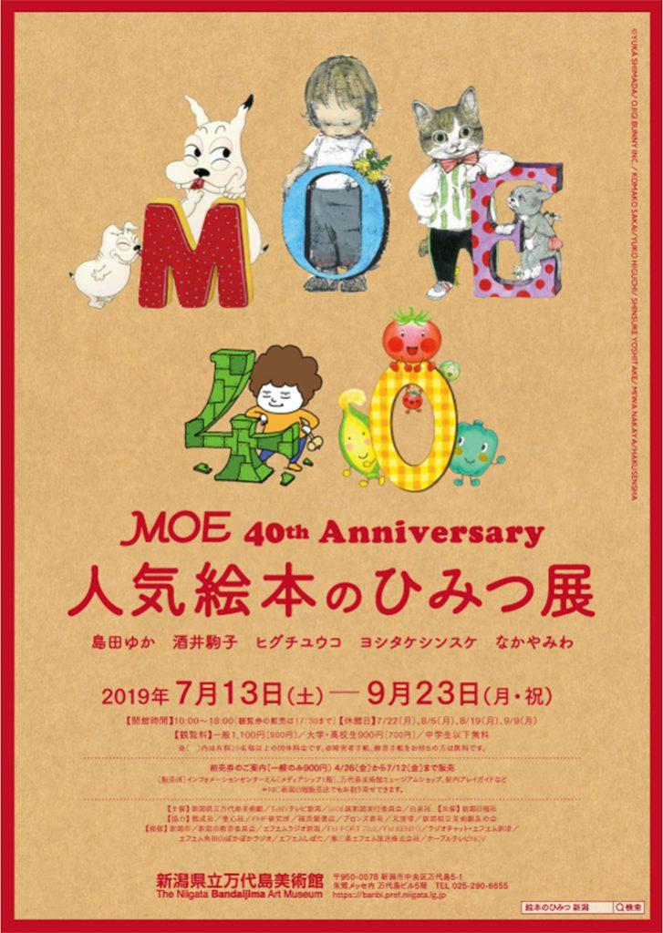 MOE創刊40周年記念原画展 新潟